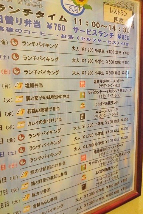 高知会館のスケジュール表