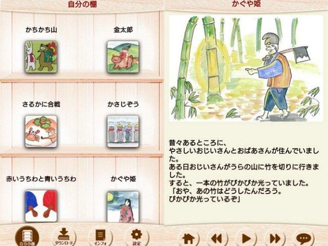 絵本の読み聞かせアプリ「よみあげ絵本」