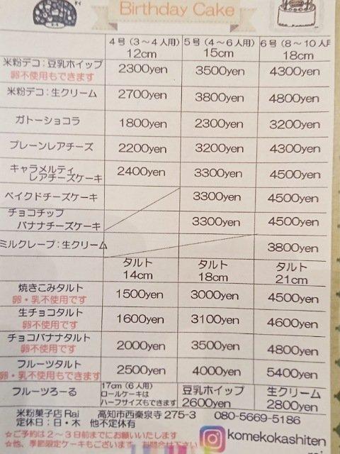 Raiのバースデーケーキの価格表の詳細