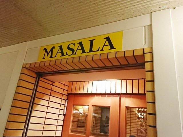 マサラの入り口