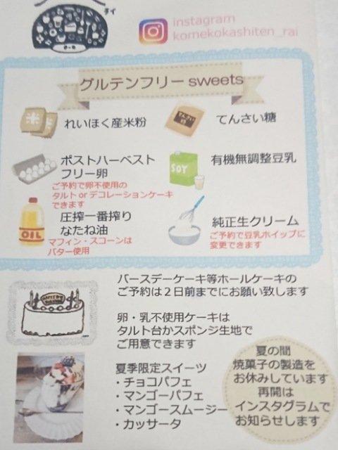 Raiのショップカードには原料の詳細が説明がされている
