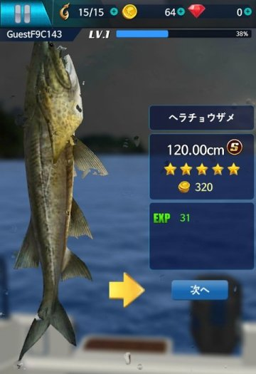 Fishing Championship 釣り選手権のプレイ画面