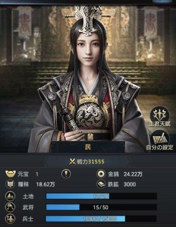三国覇王戦記のキャラクタービジュアルはキレイ