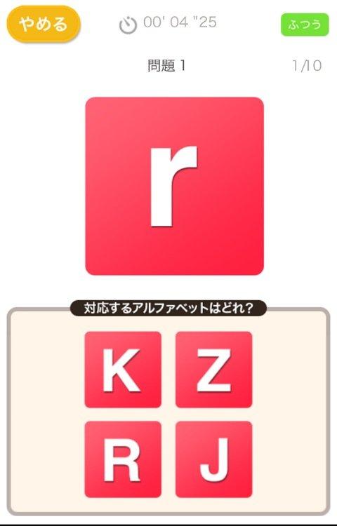 アルファベットクイズアプリ:学習画面1