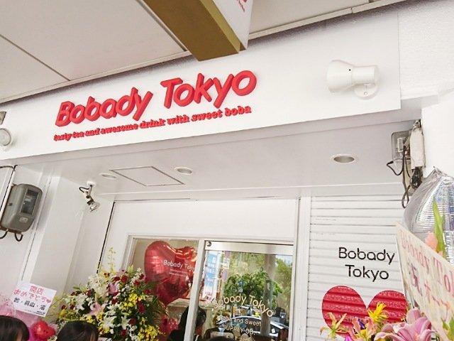 生タピオカ専門店BobadyTokyo高知