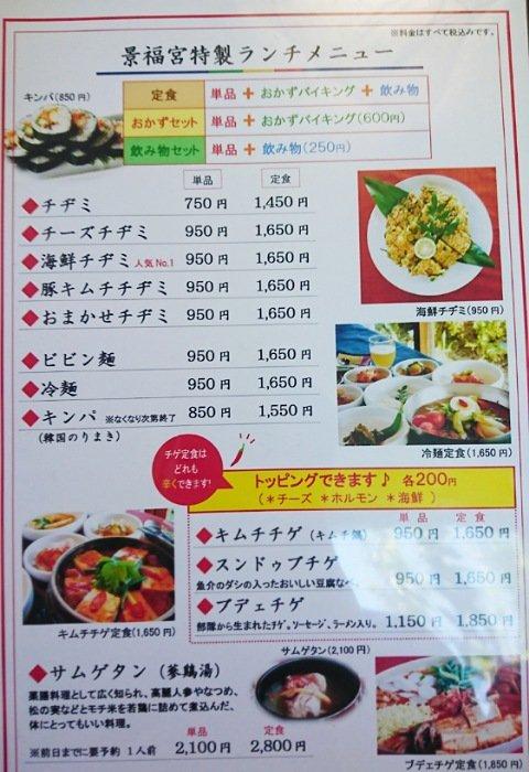 景福宮(キョンボックン)のランチメニューと価格2