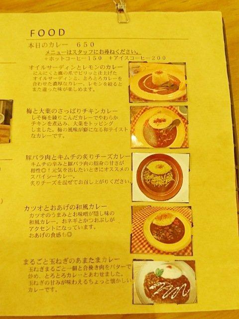 カワクボコーヒーのカレーのメニュー表