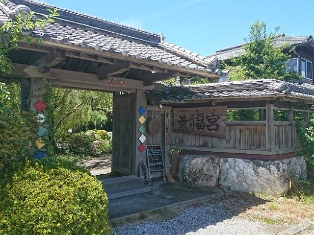南国市にある韓国料理のお店「景福宮(キョンボックン)」