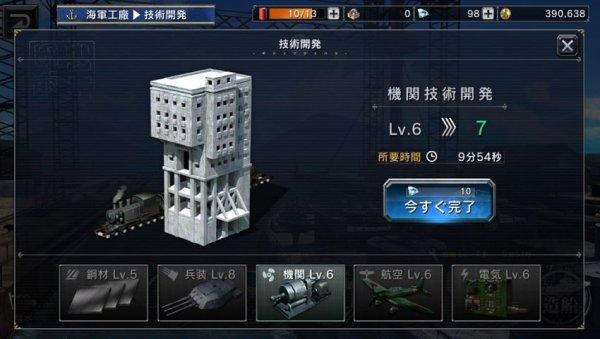艦つく:技術開発
