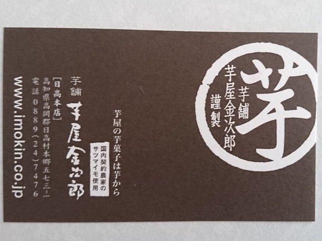 芋屋金次郎卸団地店:ショップカード