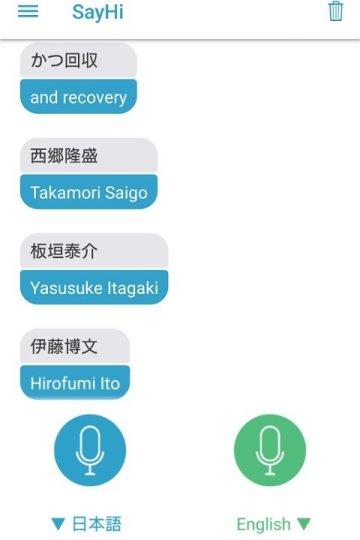 翻訳アプリSay Hi:人名の認識結果