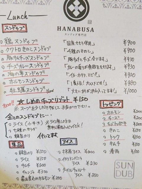 ハナブサ(HANABUSA)のランチメニュー