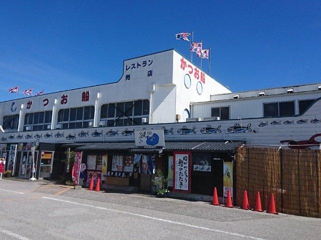 かしこ(Kashiko)の向かいにあるかつお船