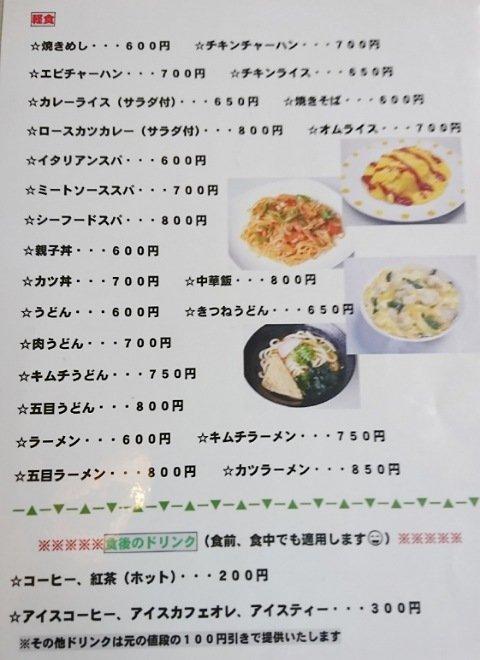 カフェ&レスト アイランド:軽食メニュー