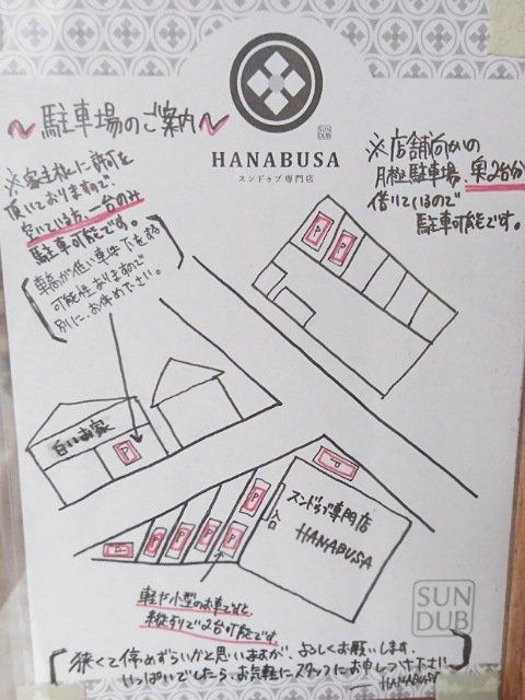 ハナブサ(HANABUSA)の駐車場説明図