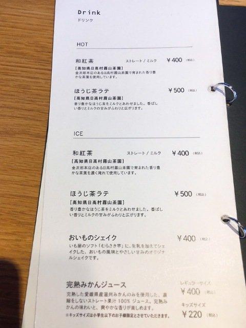 芋屋金次郎卸団地店:ドリンクメニュー