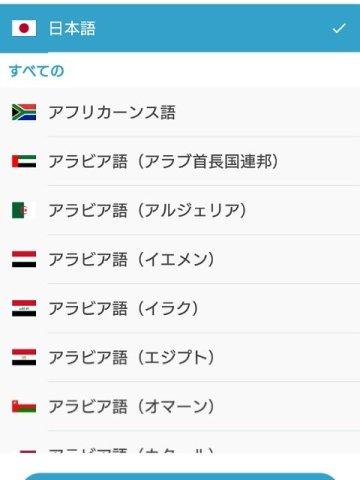 翻訳アプリSay Hi:日本語を選択