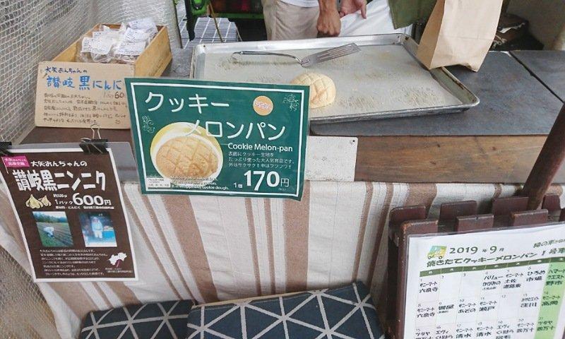 クッキーメロンパンのメロンパンの販売風景