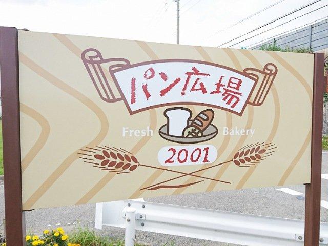 パン広場2001:看板