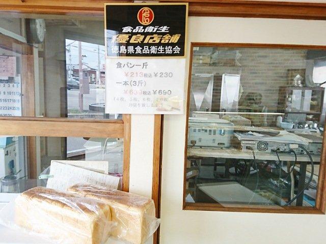 六甲パン:食パン