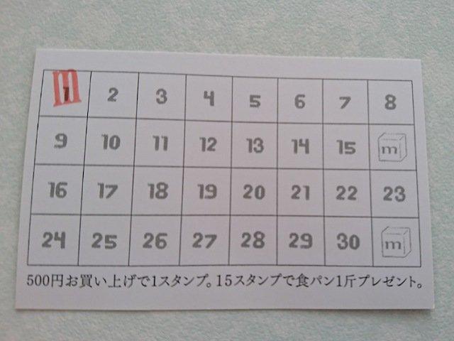ル・ミトロン高知高須店:ポイントカード