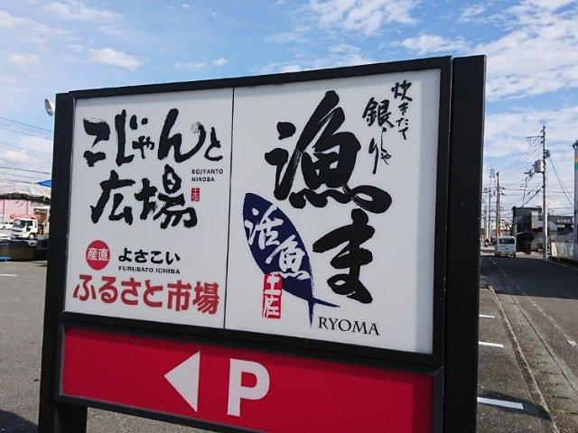 エコイート高知御座店:近くの建物