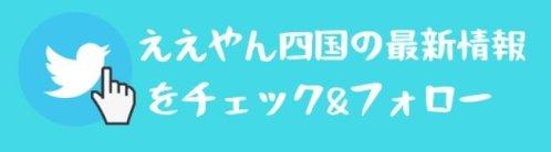 ええやん四国Twitter