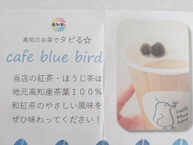 高知で移動販売のタピオカドリンク屋さん「cafe blue bird」:詳細
