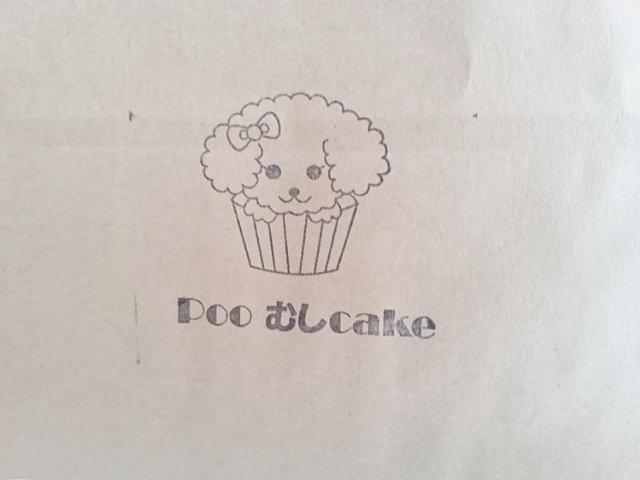 PooむしCAKE:紙袋