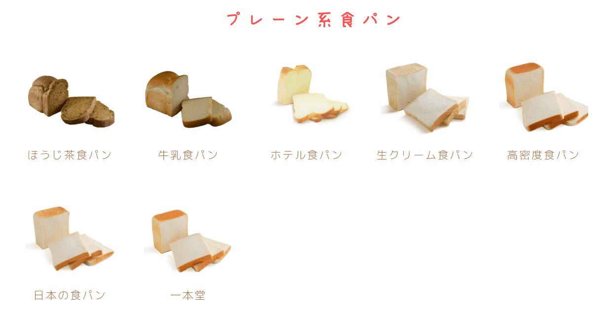 一本堂高知店:プレーン系食パンの種類