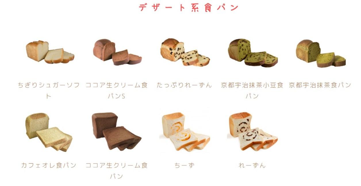 一本堂高知店:デザート系食パンの種類