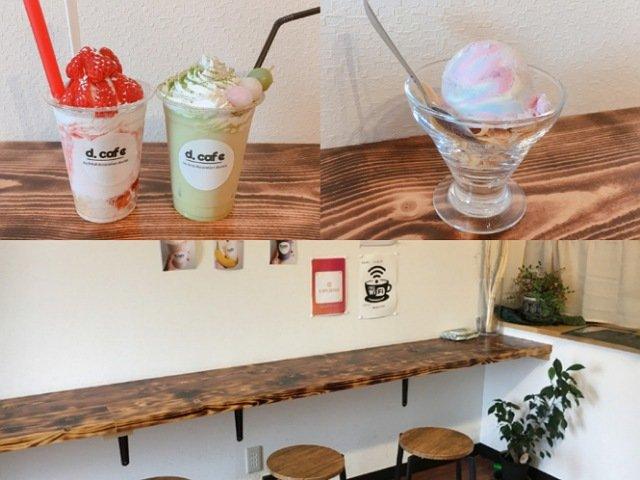 【d.cafe】高知県土佐市にあるカフェ!可愛いスイーツがたくさん