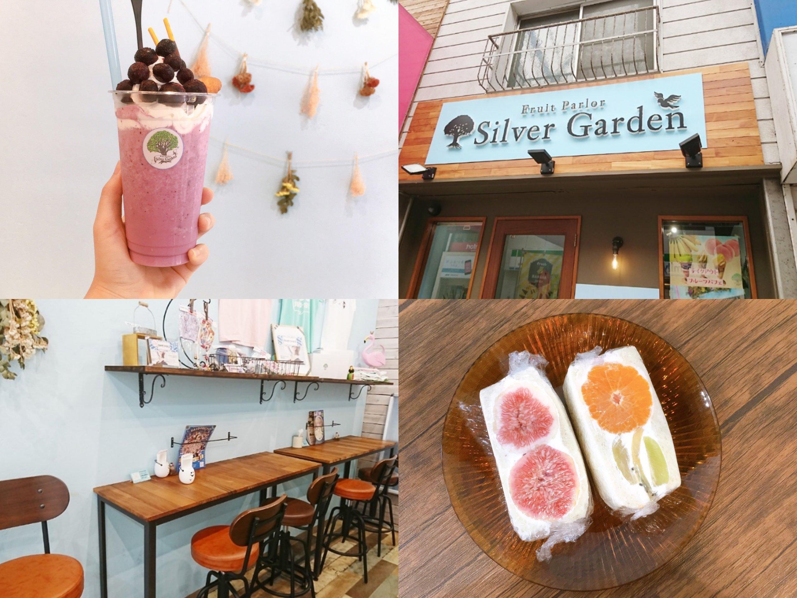【Silver Garden】高知市帯屋町にあるお店へ行ってきた!絶品フルーツサンドも