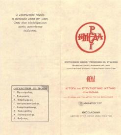 Πρόγραμμα της ημερίδας για τον εορτασμό των 50 χρόνων από την Ιδρυση της ΣΙΣ Θεσσαλονίκης