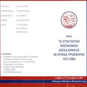 Πρόγραμμα της 3ης Ημερίδα Ιστορίας Στρατιωτικής Ιατρικής