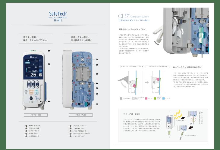 医療機器カタログデザイン