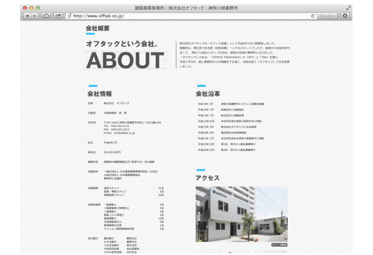 積算事務所 Webサイト制作