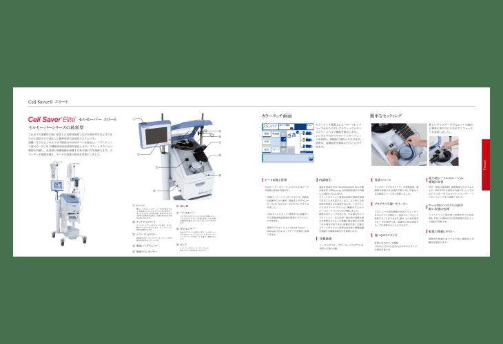 医療機器 カタログデザイン制作