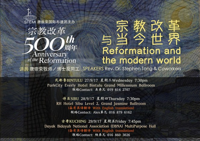 宗教改革500周年讲座 宗教改革与当今世界 唐崇荣牧师 500th Anniversary of the Reformation Reformation and The Modern World Stephen Tong A35