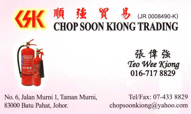 Malaysia Johor Batu Pahat Fire Extinguisher Prevention Equipment Chop Soon Kiong Trading 顺強贸易 Safety Somke Alarm Fire Prevention Protection Fire Hose Reel Bomba 灭火器 D03