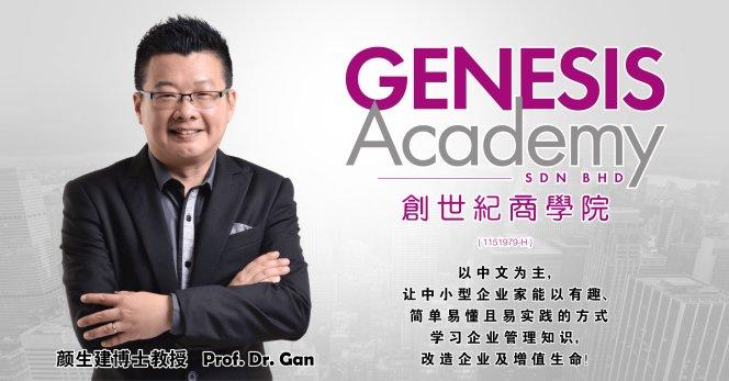 创世纪商学院 颜生建博士教授 工商高级管理课程 商业培训 公司培训 Genesis Academy Sdn Bhd Prof Dr Gan SK MBA EMBA Course Company Training EPA01-01
