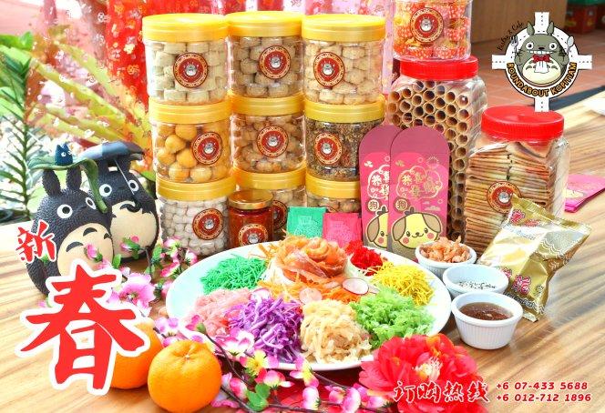 Malaysia Johor Batu Pahat Happy Chinese New Year Lau Yu Sheng Shen Roundabout Cafe N Bistro 马来西亚 柔佛 峇株巴辖捞鱼生 新年快乐 万事如意 2018年 春的气息充满你的家 A06.jpg