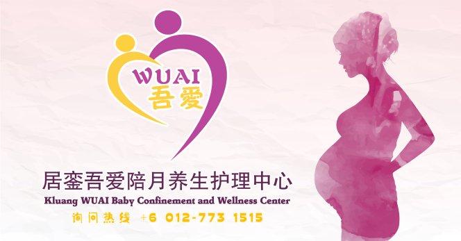 居銮吾爱陪月养生护理中心 孕妇产后陪月养生坊 药膳料理 科学做月子 幸福一辈子 初生婴儿 Kluang WUAI Baby Confinement and Wellness Center for Pregnant Women and New Born Baby A00-1