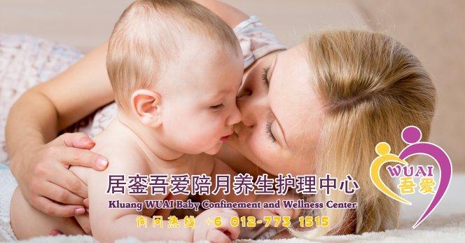 居銮吾爱陪月养生护理中心 孕妇产后陪月养生坊 药膳料理 科学做月子 幸福一辈子 初生婴儿 Kluang WUAI Baby Confinement and Wellness Center for Pregnant Women and New Born Baby A00-3
