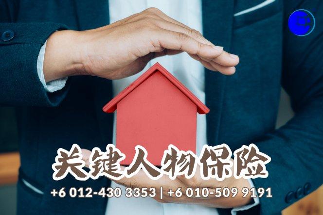 马来西亚 柔佛 峇株巴辖 关键人物保险 公司财务保障 债务 生意开支 生活开支 保险服务 Agensi Pekerjaan Unilink Prospects Sdn Bhd A06