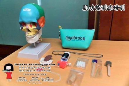 Family Care 家家牙科医务所峇株巴辖 柔佛 马来西亚 峇株巴辖 牙科 牙医 社区服务 到台北给台湾医师和助理们做肌功能训练培训 主办单位好力齒 Holistic Dentistry Taiwan A03-26