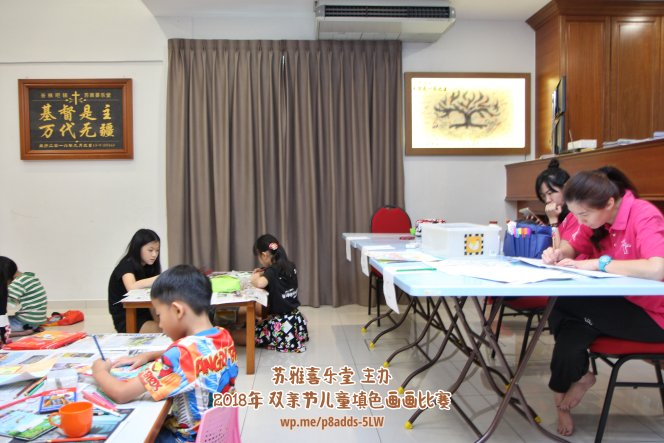 Batu Pahat Gereja Joy Soga Colouring Contest 苏雅喜乐堂 主办 2018年 峇株巴辖 双亲节儿童填色画画比赛 培养儿童对彩色画画的兴趣 发掘美术的潜能 B1-09