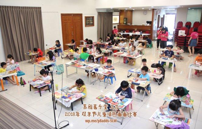 Batu Pahat Gereja Joy Soga Colouring Contest 苏雅喜乐堂 主办 2018年 峇株巴辖 双亲节儿童填色画画比赛 培养儿童对彩色画画的兴趣 发掘美术的潜能 B1-06