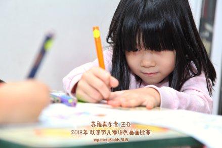 Batu Pahat Gereja Joy Soga Colouring Contest 苏雅喜乐堂主办2018年 峇株巴辖双亲节儿童填色画画比赛 培养儿童对彩色画画的兴趣 发掘美术的潜能 C1-08