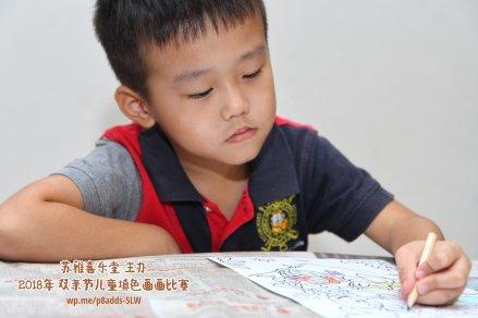 Batu Pahat Gereja Joy Soga Colouring Contest 苏雅喜乐堂主办2018年 峇株巴辖双亲节儿童填色画画比赛 培养儿童对彩色画画的兴趣 发掘美术的潜能 B1-16